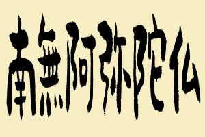 南無阿弥陀仏の意味