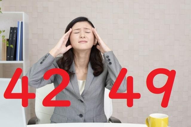 42 49 縁起悪い