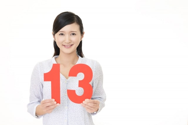 13 縁起悪い