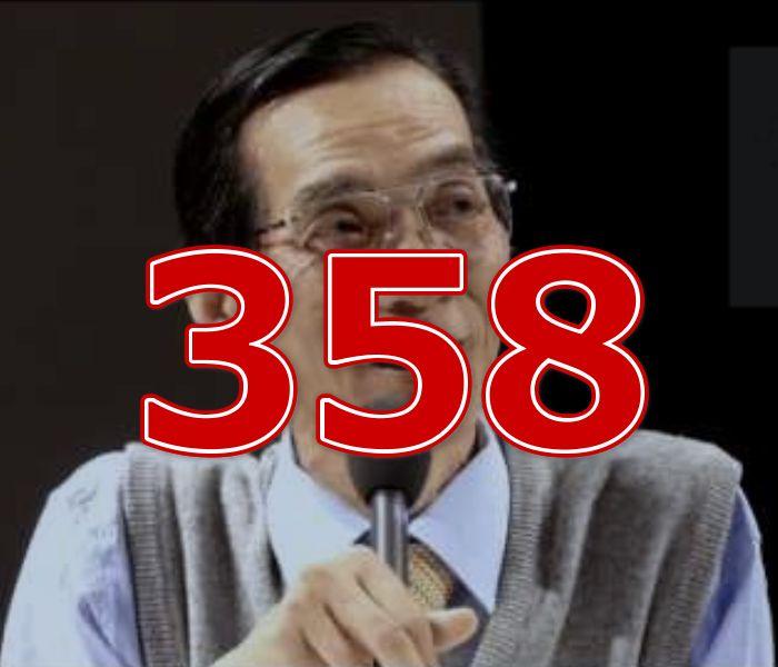 小林正観 358