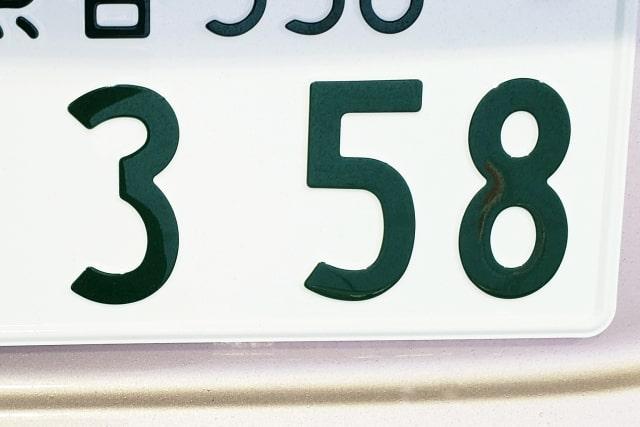 358 意味